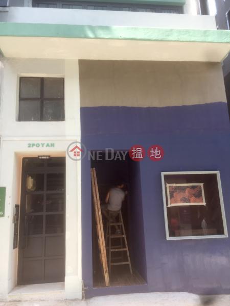 2 Po Yan Street (2 Po Yan Street) Soho 搵地(OneDay)(3)