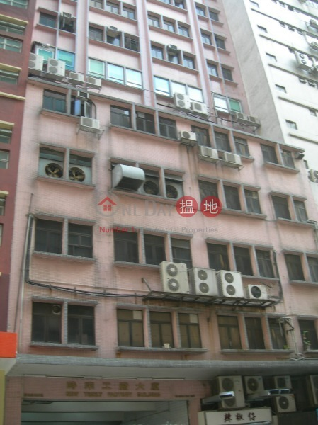 New Timely Factory Building (New Timely Factory Building) Cheung Sha Wan|搵地(OneDay)(2)