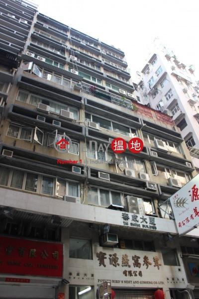Tai Shing Building, Tai Shing Building 泰成大廈 Sales Listings | Western District (comfo-03313)