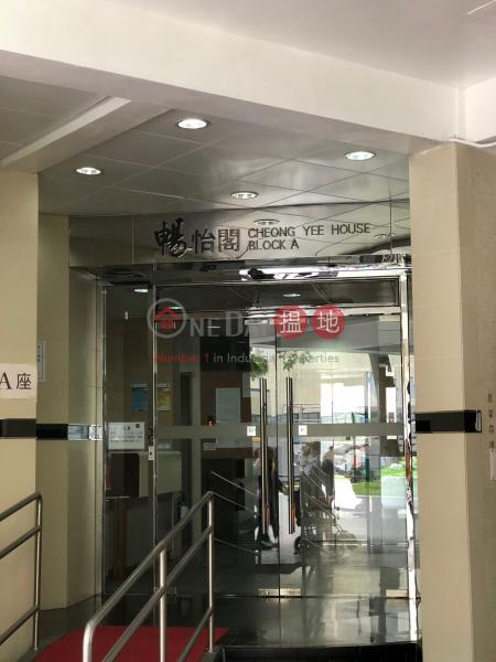 Cheong Yee House (Block A) Yee Tsui Court (Cheong Yee House (Block A) Yee Tsui Court) Chai Wan|搵地(OneDay)(1)