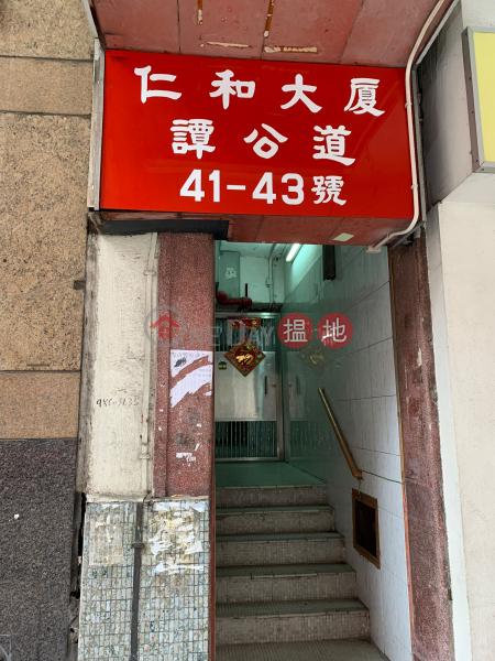 Yen Wo Building (Yen Wo Building) To Kwa Wan|搵地(OneDay)(1)