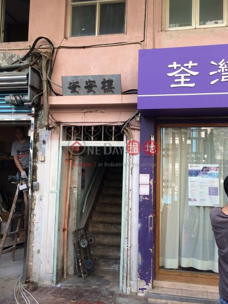On On Building (On On Building) Tsuen Wan East|搵地(OneDay)(2)