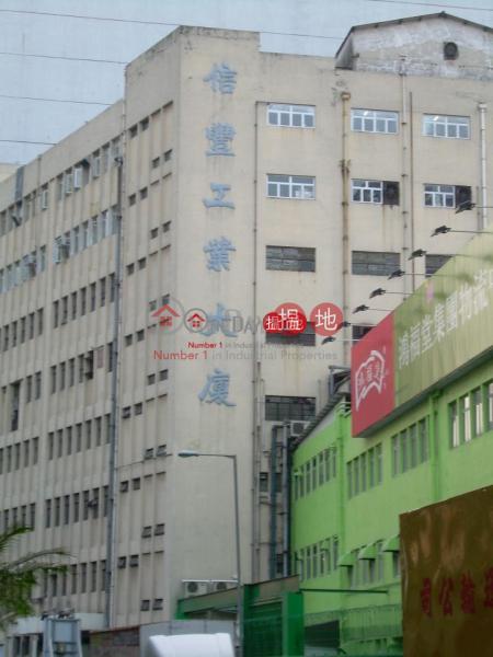 信豐工業大廈|荃灣信豐工業大廈(Symphone Industrial Building)出租樓盤 (greyj-03077)