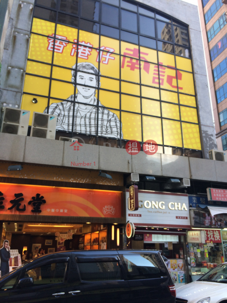 Onshine Commercial Building (Onshine Commercial Building) Aberdeen|搵地(OneDay)(2)