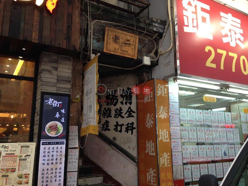 65-67 Soy Street (65-67 Soy Street) Mong Kok|搵地(OneDay)(1)