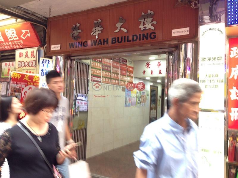 榮華大樓 (Wing Wah Building) 旺角|搵地(OneDay)(1)