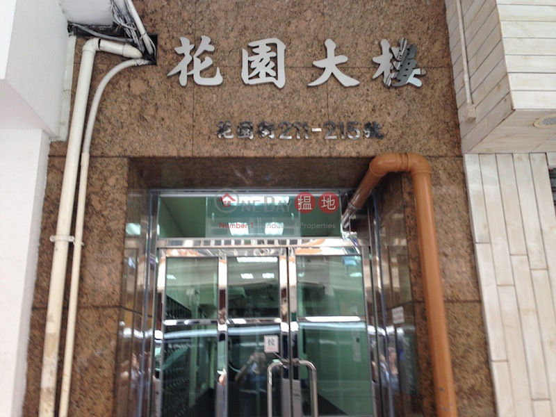 Fa Yuen Mansion (Fa Yuen Mansion ) Prince Edward|搵地(OneDay)(1)