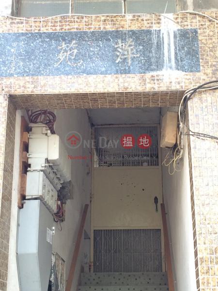 Ping Yuen (Ping Yuen) Tai Wai|搵地(OneDay)(3)