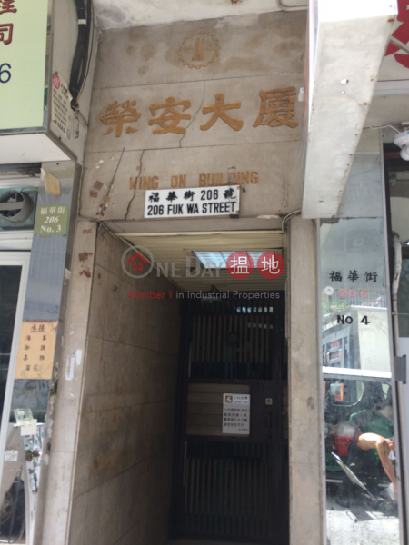 Wing On Building (Wing On Building) Sham Shui Po|搵地(OneDay)(2)