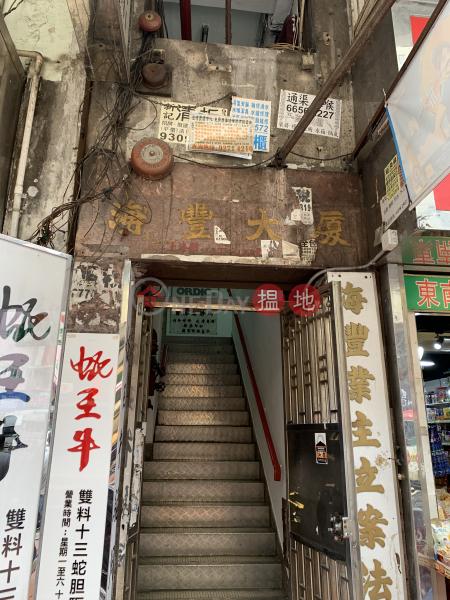 海豐大廈 (Hoi Fung Mansion) 佐敦|搵地(OneDay)(1)