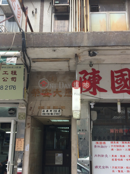 Wing On Building, Sham Shui Po (Wing On Building, Sham Shui Po) Sham Shui Po|搵地(OneDay)(2)