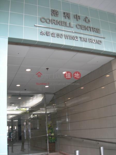 港利中心 (Cornell Centre) 小西灣|搵地(OneDay)(2)