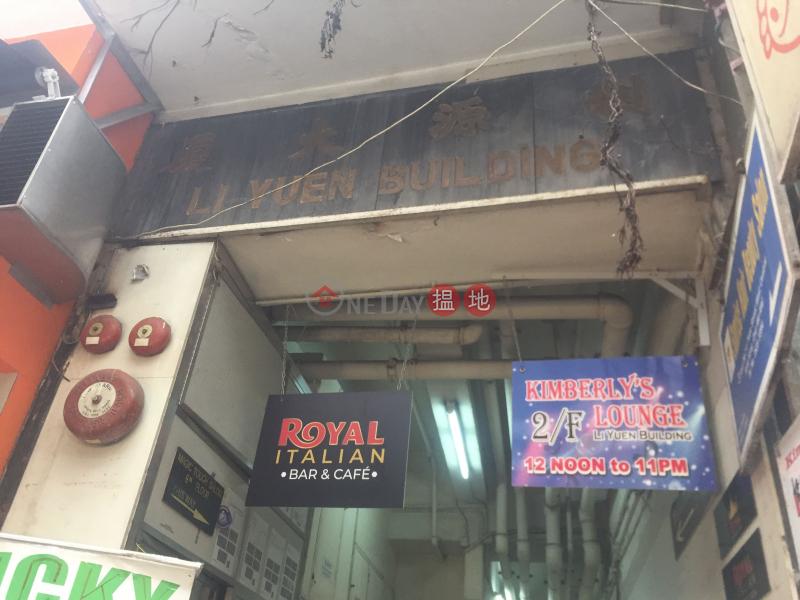 利源大廈 (Li Yuen Building) 中環 搵地(OneDay)(1)