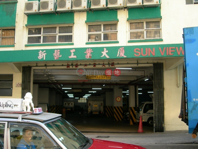 Sunview Industrial Building (Sunview Industrial Building) Siu Sai Wan|搵地(OneDay)(3)