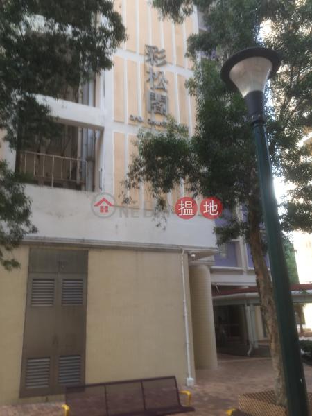 彩明苑 彩松閣 (C座) (Choi Chung House (Block C) Choi Ming Court) 將軍澳|搵地(OneDay)(3)
