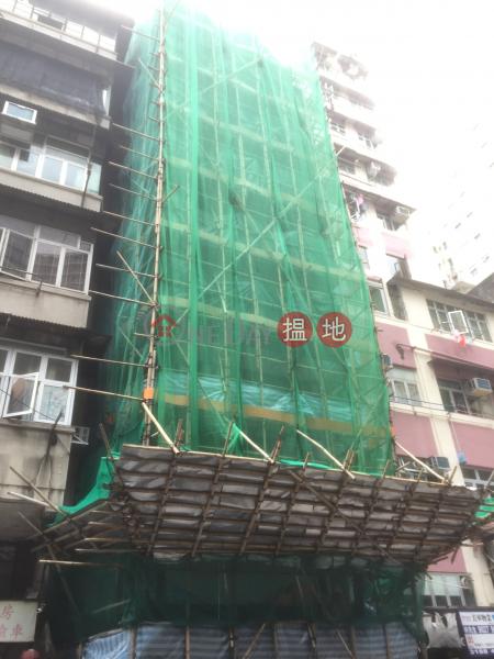 官涌街20號 (20 Kwun Chung Street) 佐敦|搵地(OneDay)(1)