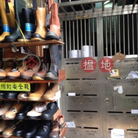 1095 Canton Road ,Mong Kok, Kowloon