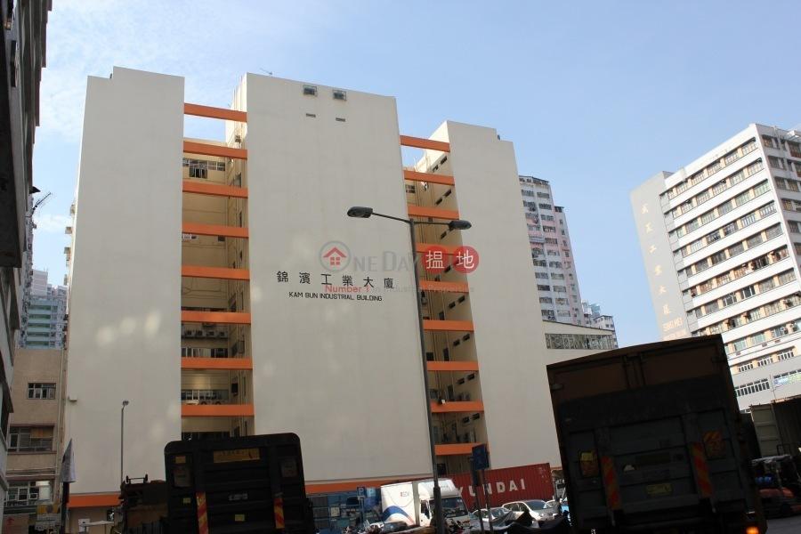 Kam Bun Industrial Building (Kam Bun Industrial Building) Kwai Chung|搵地(OneDay)(2)
