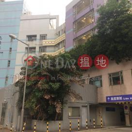 Un Hong House,Cheung Sha Wan, Kowloon