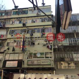 290 Sha Tsui Road|沙咀道290號