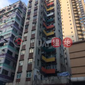 Hong Po Building,Sham Shui Po, Kowloon