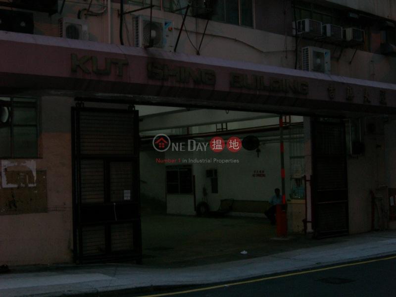 Kut Shing Building (Kut Shing Building) Chai Wan|搵地(OneDay)(2)