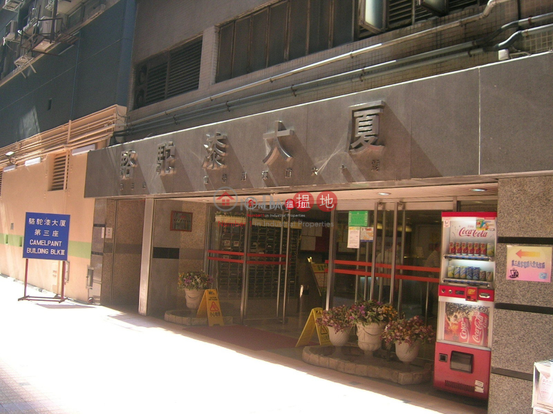 Property Search Hong Kong | OneDay | Industrial Rental Listings, Camel Paint Building Block 3