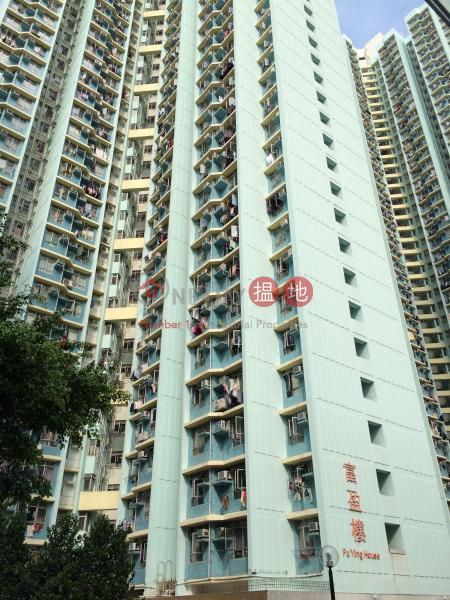 Fu Ying House, Fu Cheong Estate (Fu Ying House, Fu Cheong Estate) Sham Shui Po|搵地(OneDay)(2)