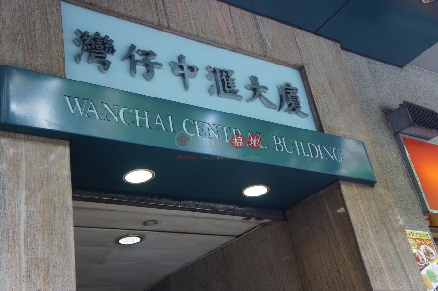 灣仔中匯大廈 (Wan Chai Central Building) 灣仔|搵地(OneDay)(1)
