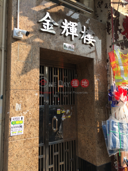 Kam Fai Building (Kam Fai Building) Tai Wai|搵地(OneDay)(2)