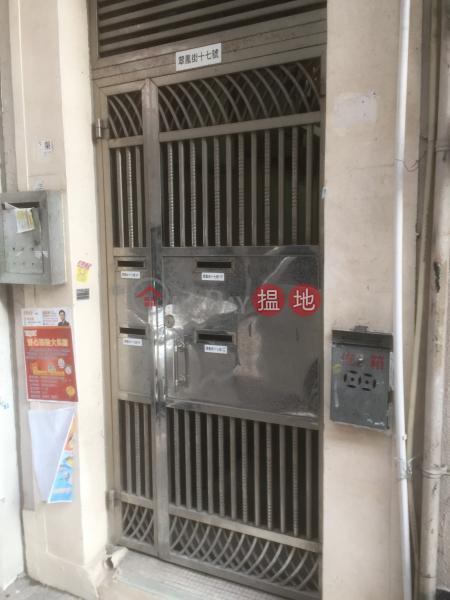 翠鳳街17號 (17 Tsui Fung Street) 慈雲山|搵地(OneDay)(2)