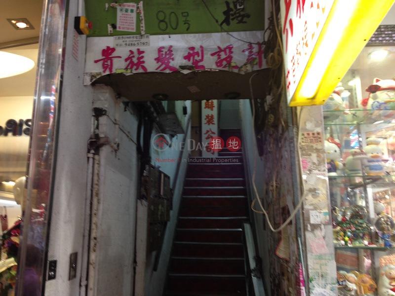 80-82 Tung Choi Street (80-82 Tung Choi Street) Mong Kok|搵地(OneDay)(1)