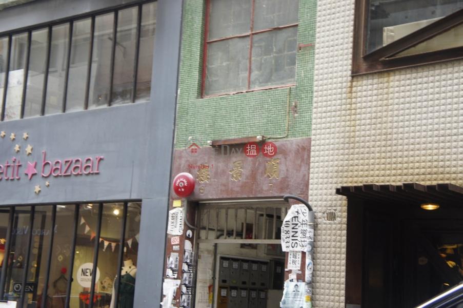 Shun King Building (Shun King Building) Soho|搵地(OneDay)(2)