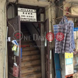 164 Yee Kuk Street|醫局街164號