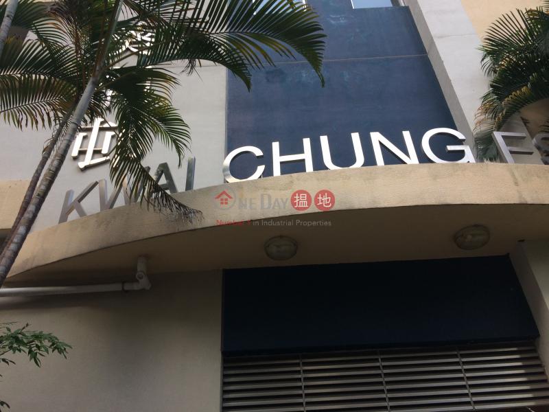葵涌邨曉葵樓 (Hiu Kwai House, Kwai Chung Estate) 葵涌|搵地(OneDay)(3)