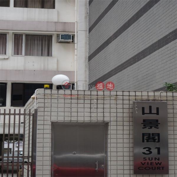 山景閣 (Sun View Court) 跑馬地|搵地(OneDay)(1)