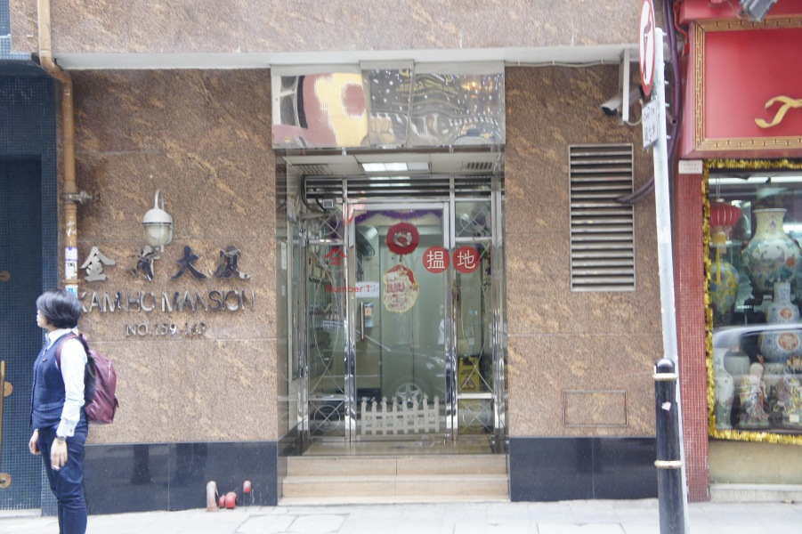 Kam Ho Mansion (Kam Ho Mansion) Sheung Wan|搵地(OneDay)(3)