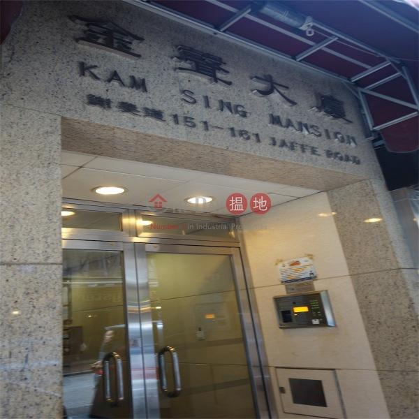 Kam Sing Mansion (Kam Sing Mansion) Wan Chai|搵地(OneDay)(1)