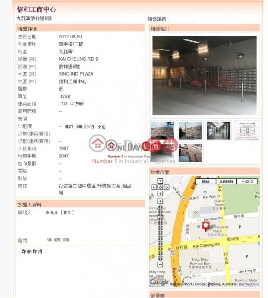 Sino Industrial Plaza, No 9 Kai Cheung Road, Kowloon Bay 9 Kai Cheung Road | Kwun Tong District, Hong Kong Rental, HK$ 7,300/ month