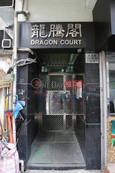 龍騰閣 (Dragon Court) 大埔|搵地(OneDay)(1)
