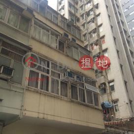 月園街18號,北角, 香港島