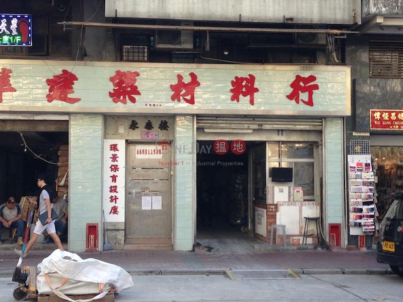 Wing Tai Building (Wing Tai Building) Prince Edward|搵地(OneDay)(1)