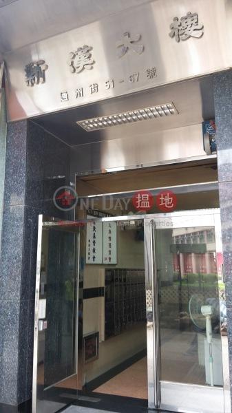 新漢大廈 (Sun Hon House) 大角咀|搵地(OneDay)(2)