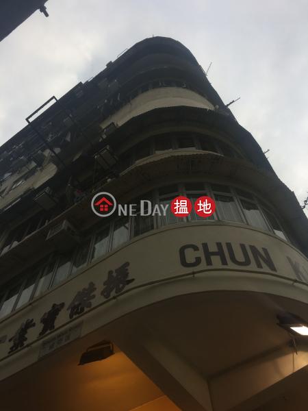 Nam Shing Building (Nam Shing Building) Kowloon City 搵地(OneDay)(2)