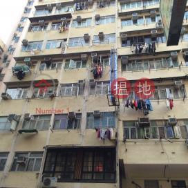 汝州街301號,深水埗, 九龍