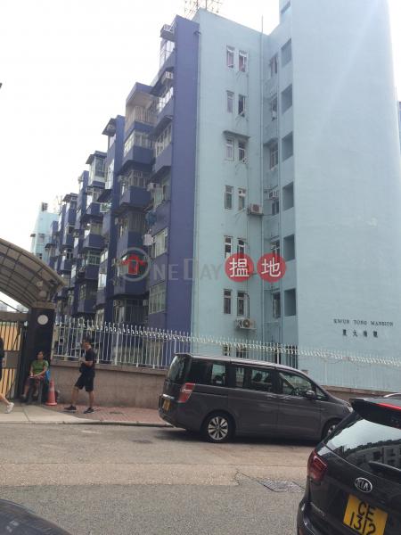 Kwun Tong Mansion (Kwun Tong Mansion) Cha Liu Au|搵地(OneDay)(3)