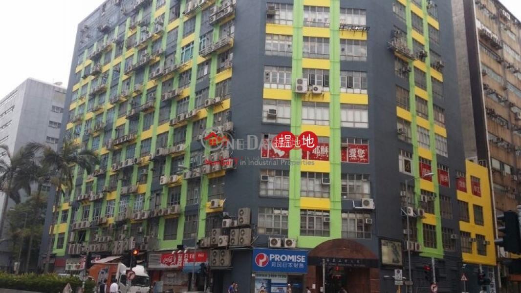 Fook Hong Industrial Building, Fook Hong Industrial Building 福康工業大廈 Sales Listings | Kwun Tong District (walla-05281)