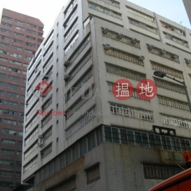Hung Cheong Industrial Centre,Tuen Mun, New Territories