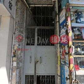 Shui On Building,Tai Po, New Territories