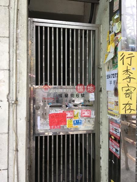 鴉蘭街6號 (6 Arran Street) 太子|搵地(OneDay)(3)